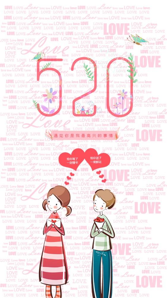 520表白卡情侣贺卡卡通情侣简约-曰曦