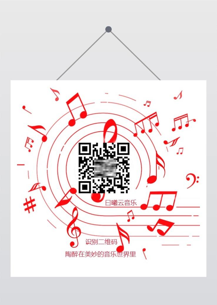 音乐媒体音乐馆音乐综艺节目乐器产品二维码微商电商二维码公众号二维码音符原创-曰曦