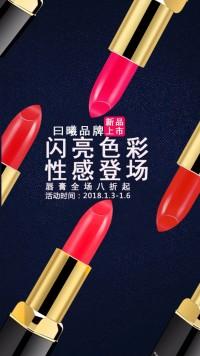 美妆海报   新品促销  唇膏促销 口红新品 口红  唇膏-曰曦