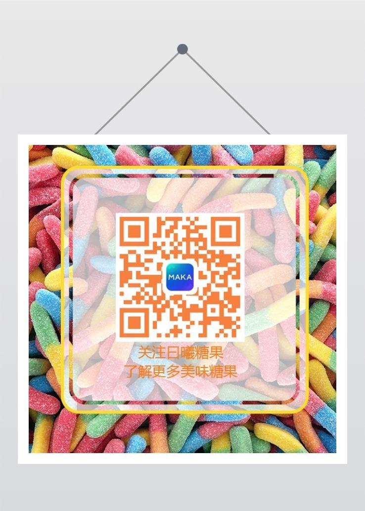 二维码公众号二维码糖果零食二维码水果糖推广二维码时尚炫酷原创-曰曦