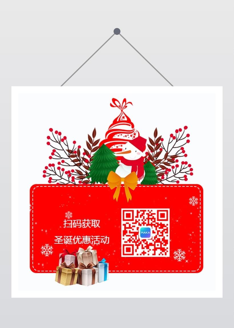 圣诞促销二维码圣诞通用二维码服饰彩妆运动家具家纺家电数码圣诞促销推广二维码原创卡通-曰曦