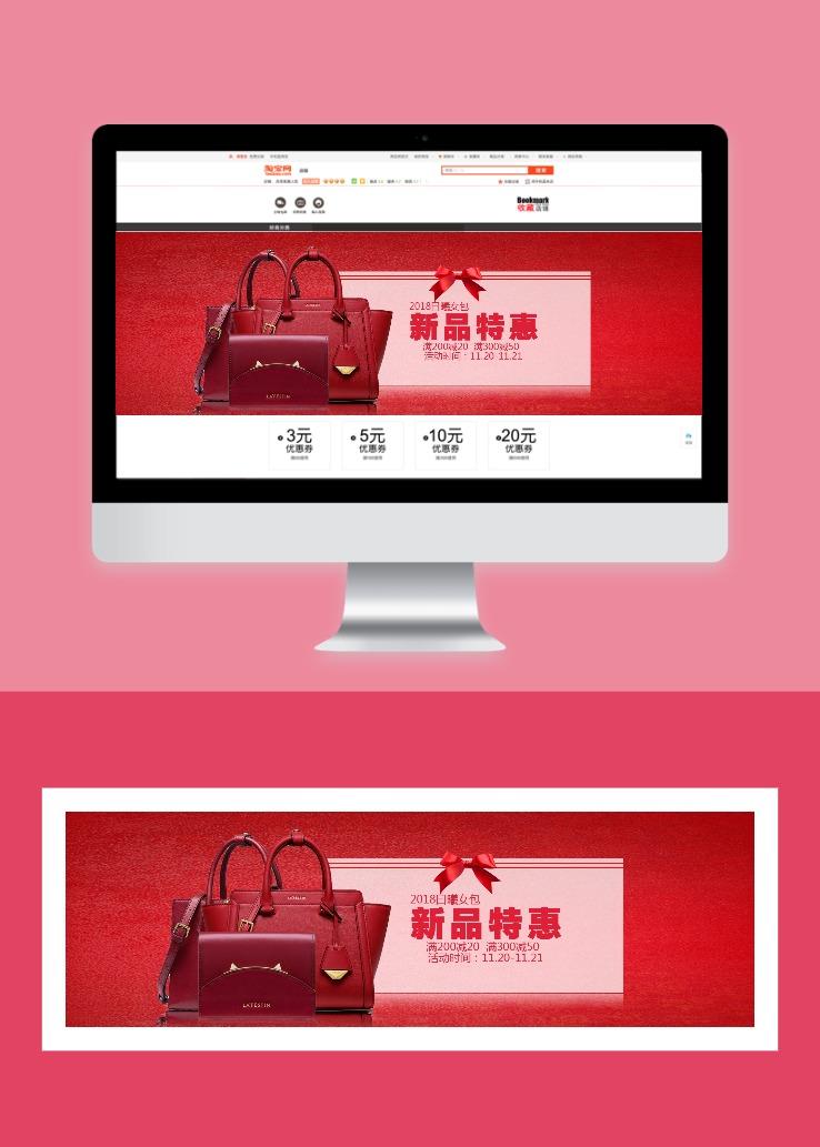女装美妆箱包鞋新品上新折扣促销推广宣传电商banner简约大气红色-曰曦