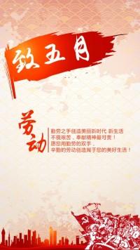 国际劳动节五一五月精神文化节日宣传心情语录励志语录红色中国风人民剪影建筑物丝带红旗-曰曦