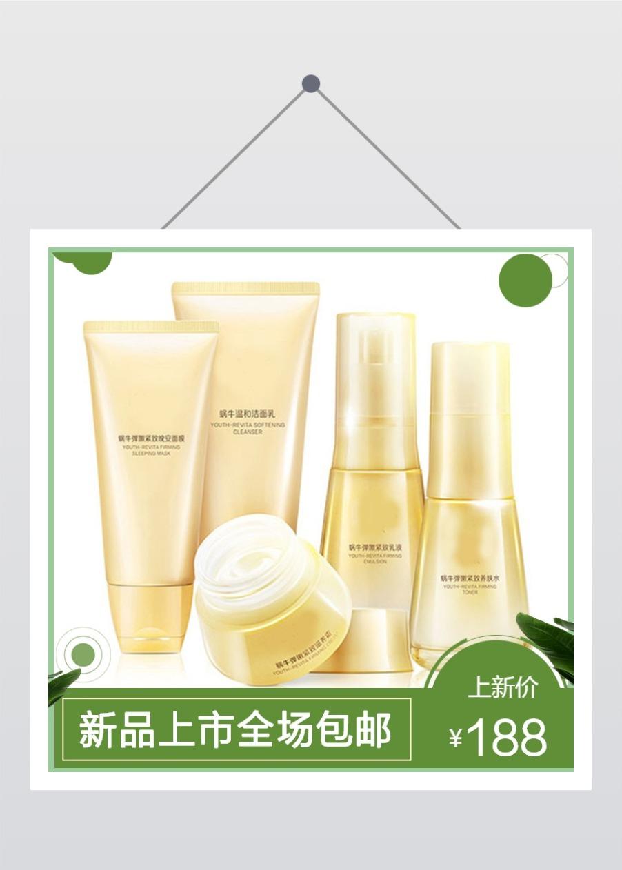 春季上新新品促销折扣活动宣传产品主图通用绿色清新
