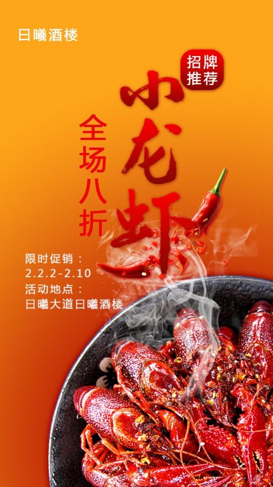 餐饮美食 小龙虾促销   折扣海报  折扣促销   新品促销  促销宣传 热卖促销  红色系-曰曦