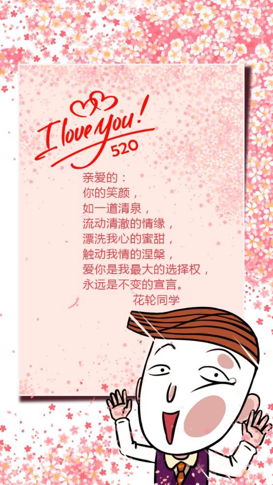 520节日卡通表白卡情侣情人花朵卡通唯美简约-曰曦