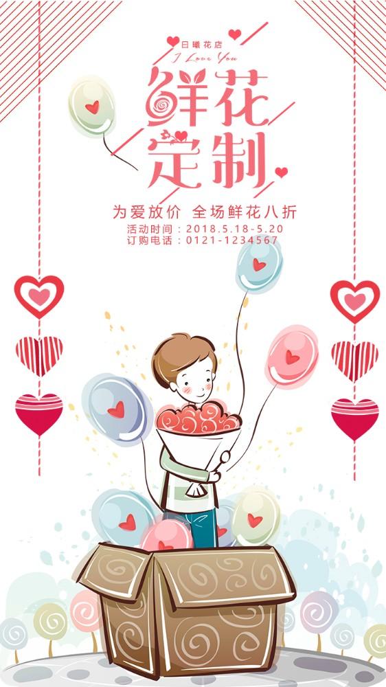 鲜花店520节日新品促销活动海报简约卡通气球鲜花男孩爱心-曰曦