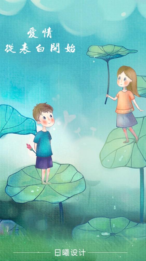 中国水墨风520表白贺卡卡通绿色荷花情侣雨水-曰曦