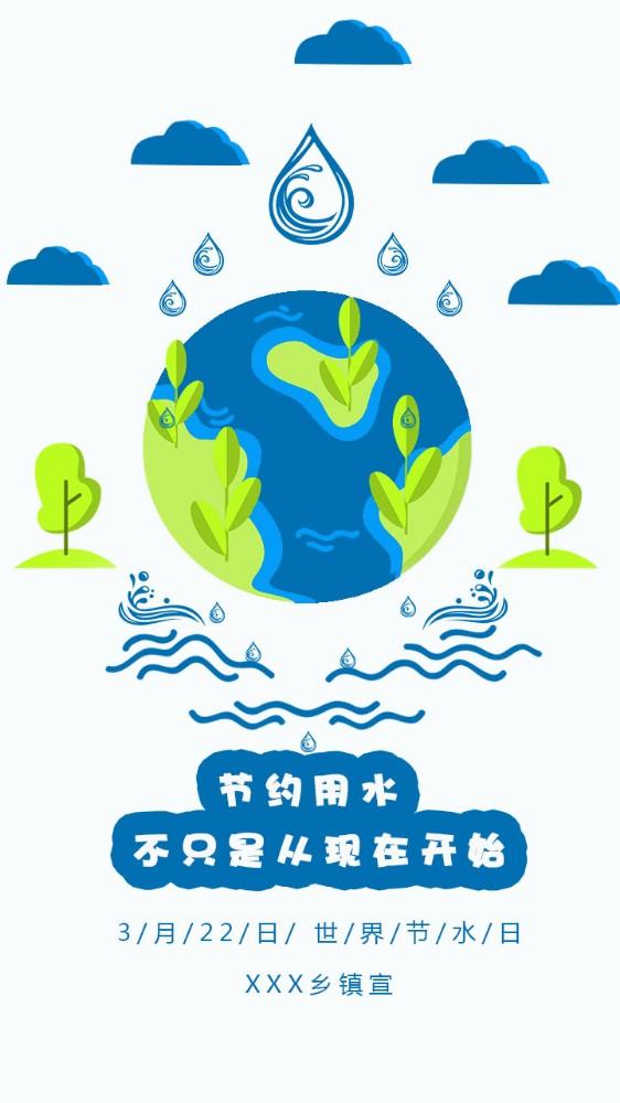 节水日  世界节水日 3.22 文化公益宣传  公益宣传 卡通 蓝色- 曰曦