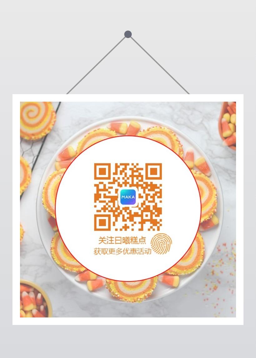 糕点二维码糕点甜品零食公众号底部推广二维码糕点推广二维码原创简约-曰曦