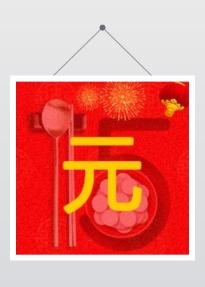 正月十五元宵公众号封面次图元宵佳节祝福促销红色中国风