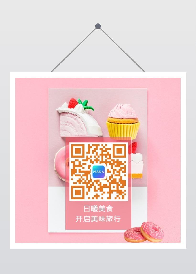 糕点二维码原创美食甜品推广活动二维码-曰曦