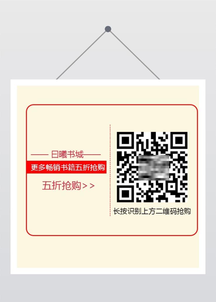 书籍品牌服饰箱包数码产品节日促销推广活动二维码简约-曰曦
