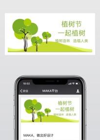 公众号植树节封面大图绿色卡通3.12植树节宣传活动