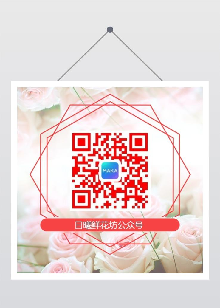 鲜花公众号二维码花束产品促销推广二维码唯美原创-曰曦