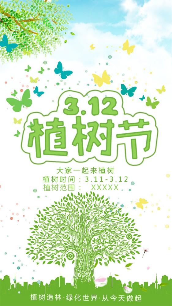 植树节  3.12  植树号召  植树公益  公益活动  公益宣传—-曰曦