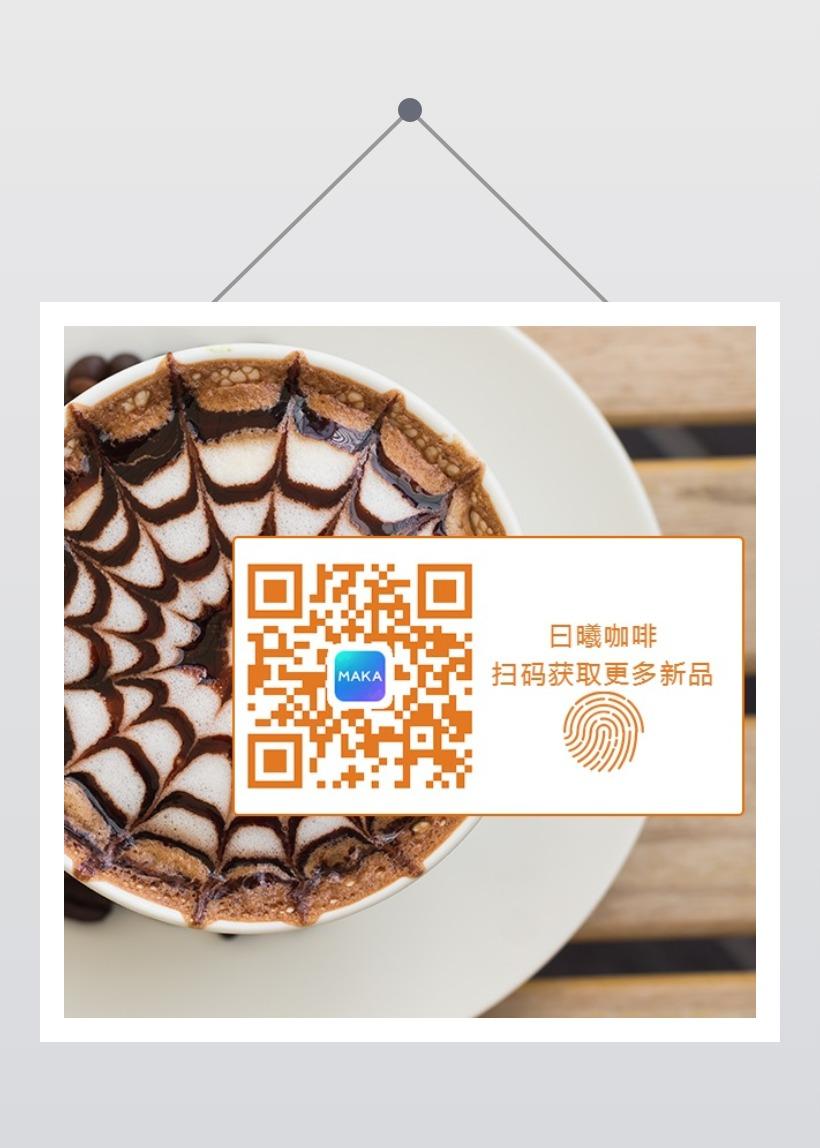 原创简约二维码咖啡饮品冲剂推广活动二维码-曰曦