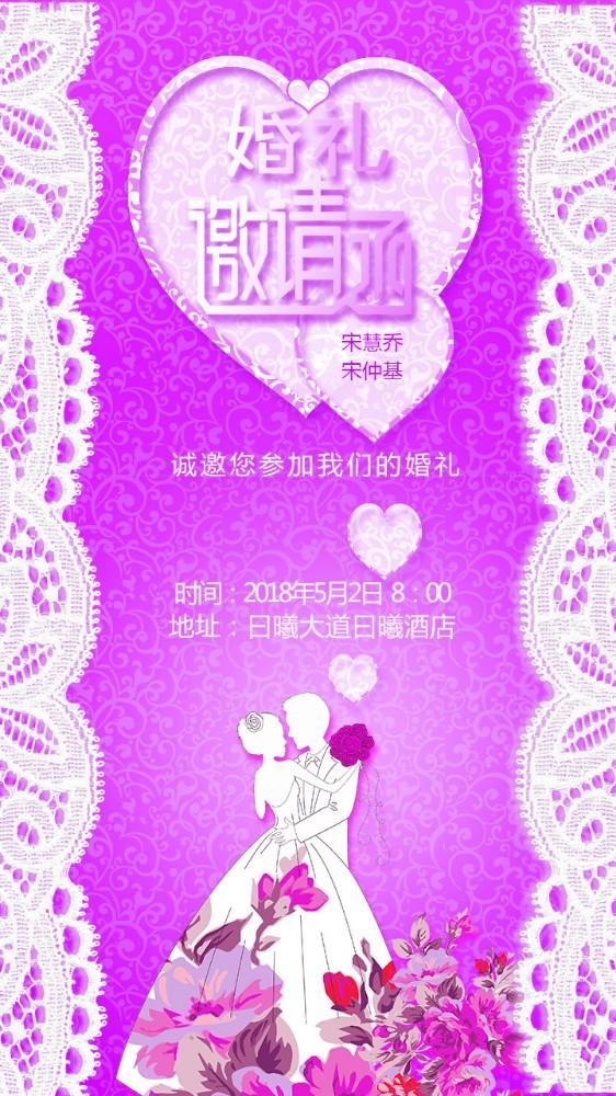 邀请函婚礼邀请  请帖 婚宴请柬欧式花纹蕾丝爱心紫色卡通-曰曦
