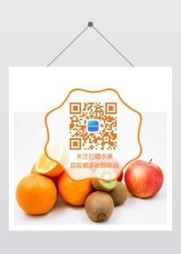 水果公众号二维码原创简约水果推广活动二维码-曰曦