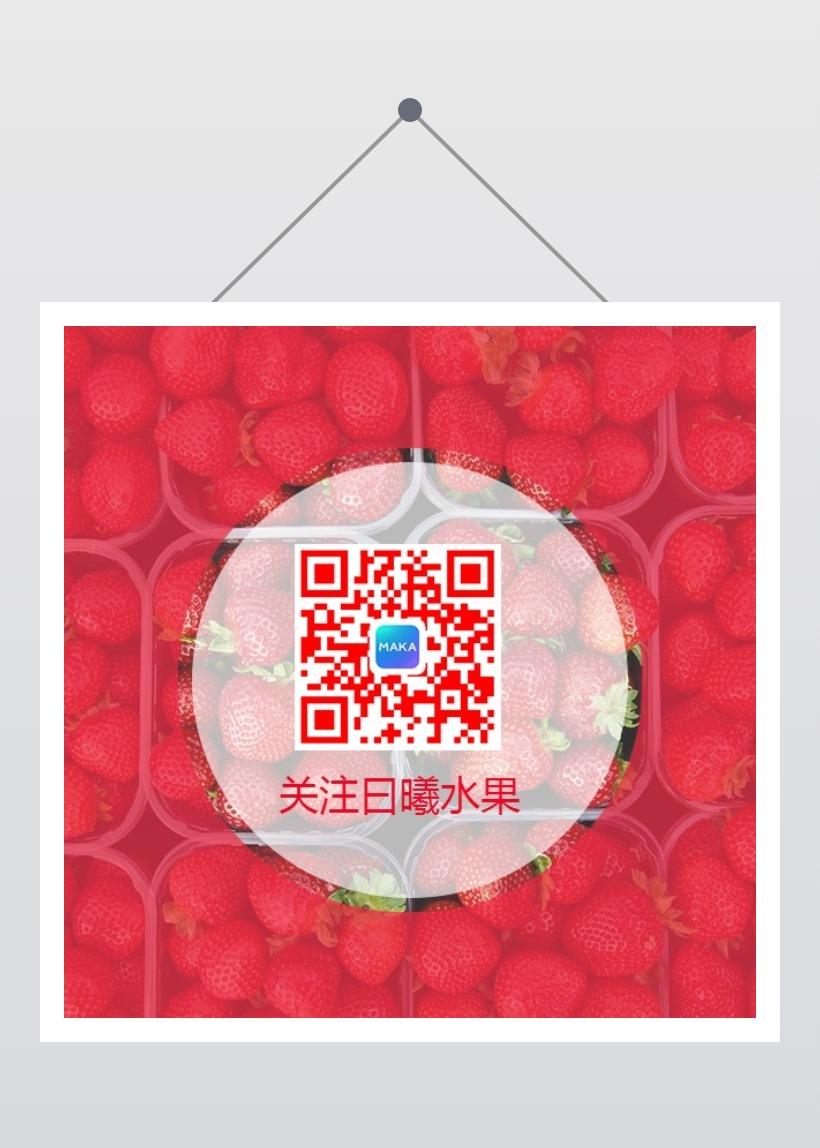 公众号底部二维码水果促销宣传二维码时尚原创红色-曰曦