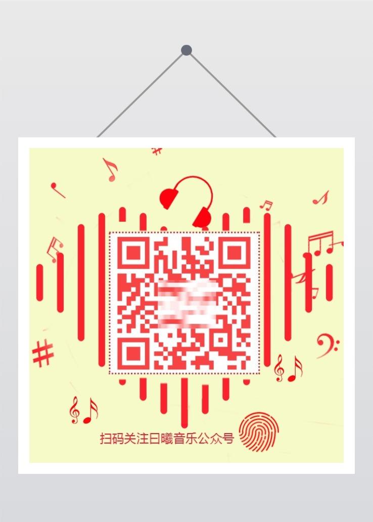 底部二维码公众号二维码音乐乐器公众号二维码产品宣传推广二维码简约时尚原创-曰曦