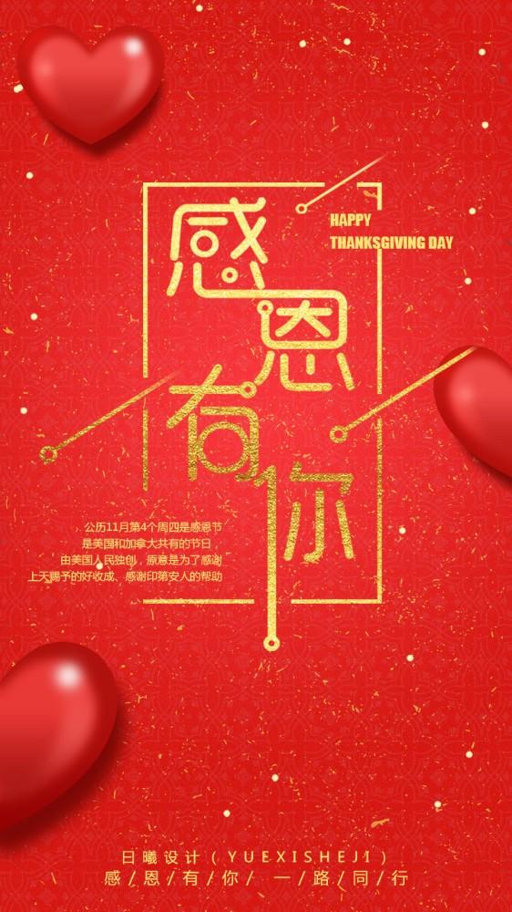 感恩节公司企业个人文化宣传感恩节祝福手机海报盆友圈感恩红色喜庆简约爱心-曰曦