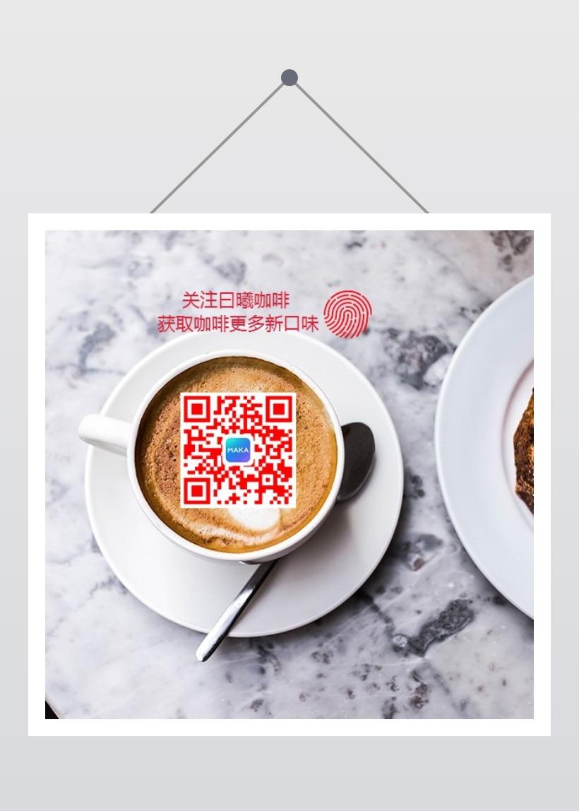咖啡公众号二维码冲剂饮品推广二维码咖啡公众号推广活动二维码简约原创-曰曦