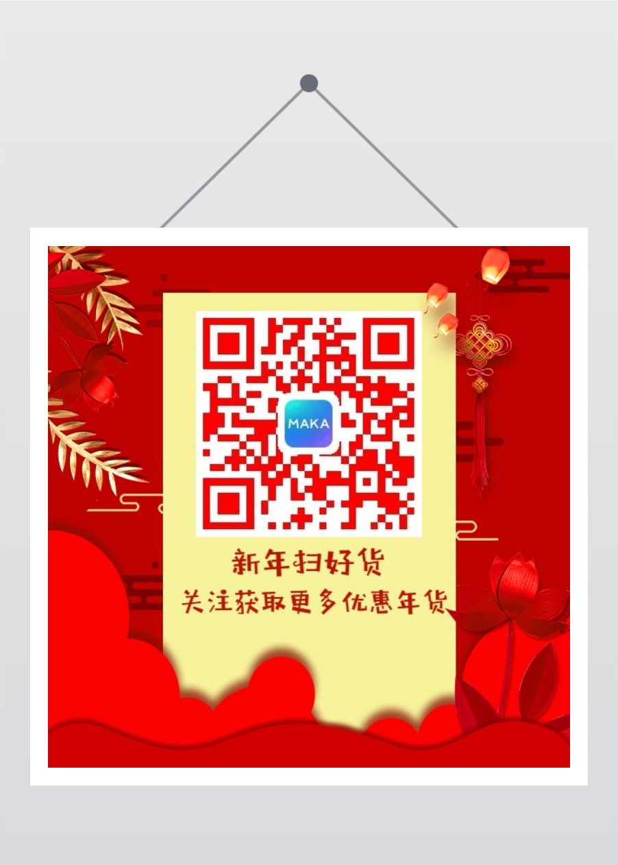 红色时尚年货二维码推广二维码服饰彩妆家电数码家纺家具通用二维码原创-曰曦