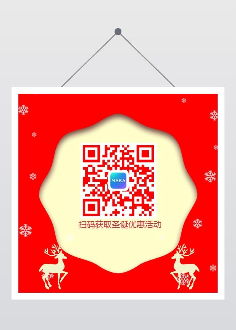 圣诞二维码原创圣诞服饰彩妆运动数码家纺促销活动二维码圣诞促销推广二维码原创红色-曰曦