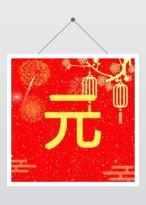 中国风红色喜庆公众号元宵促销封面次图元宵祝福促销烟花