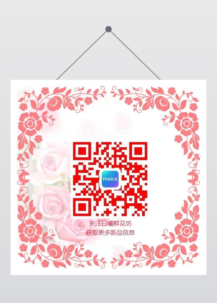 公众号二维码鲜花促销宣传推广二维码时尚红色-曰曦