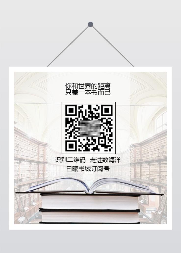 书店书馆教育机构公众号二维码电子书店书城推广二维码公众号二维码书籍简约原创-曰曦