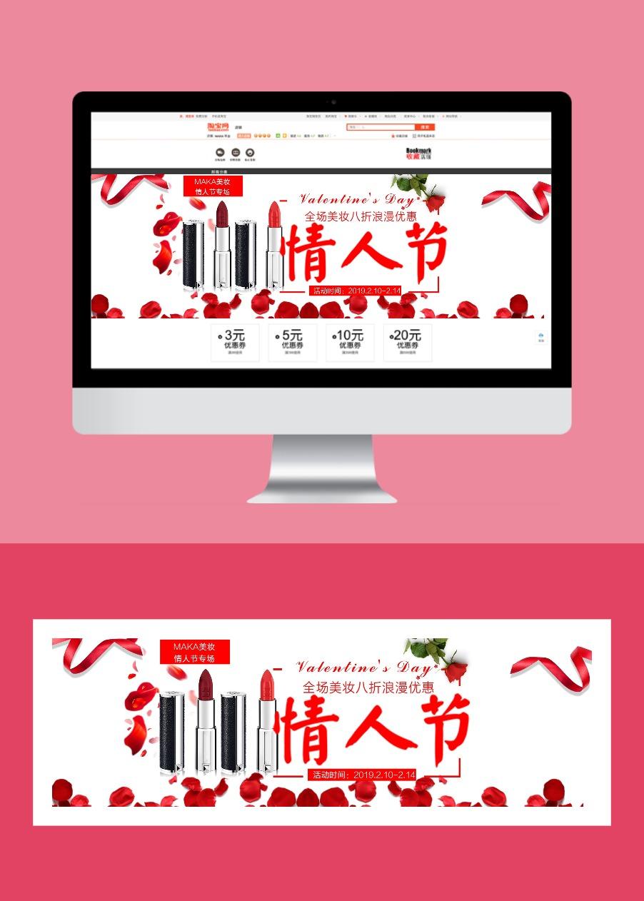 2.14浪漫情人节折扣促销活动店铺banner情人节促销通用红色