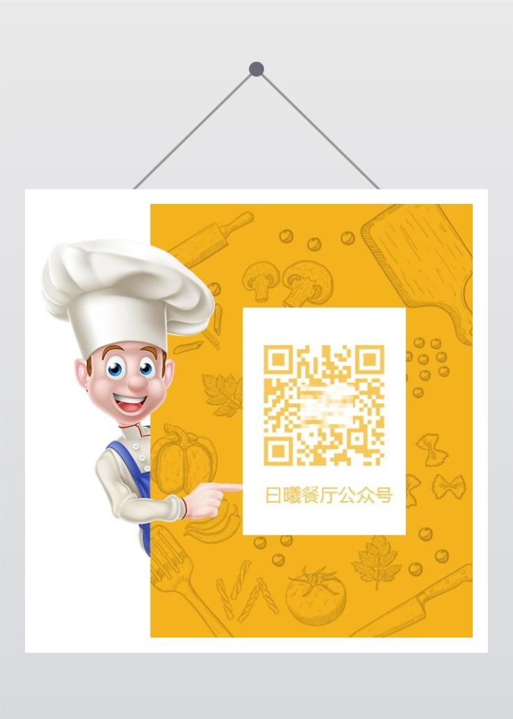 餐饮美食糕点产品推广促销活动二维码电商微商二维码厨师卡通简约-曰曦