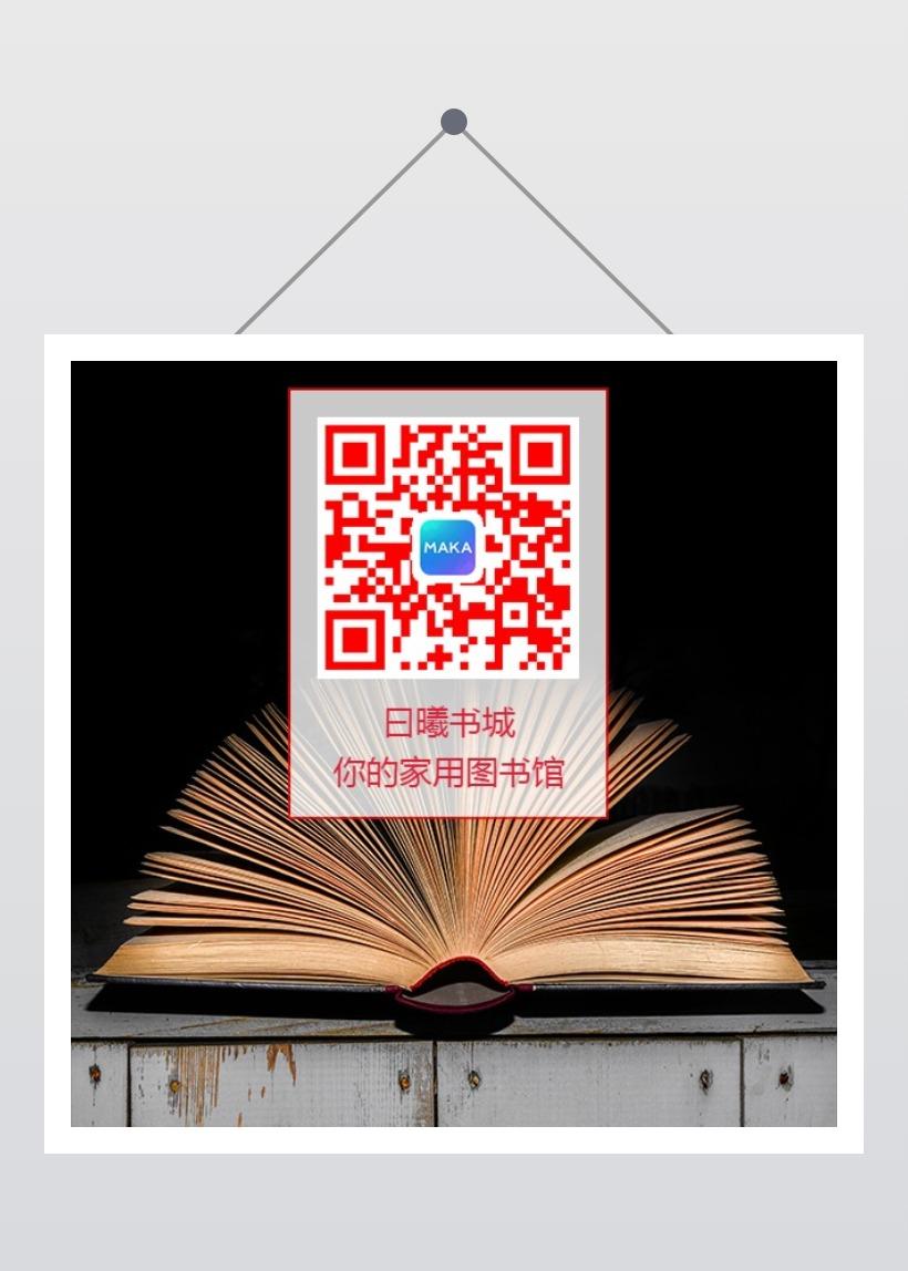 原创简约图书书籍公众号二维码图书馆推广二维码-曰曦