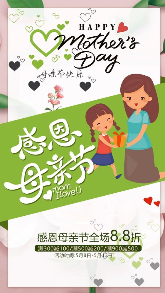 母亲节节日主题促销折扣宣传推广海报卡通绿色爱心母女