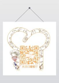 餐饮美食甜品糕点餐厅宣传二维码简约卡通原创-曰曦