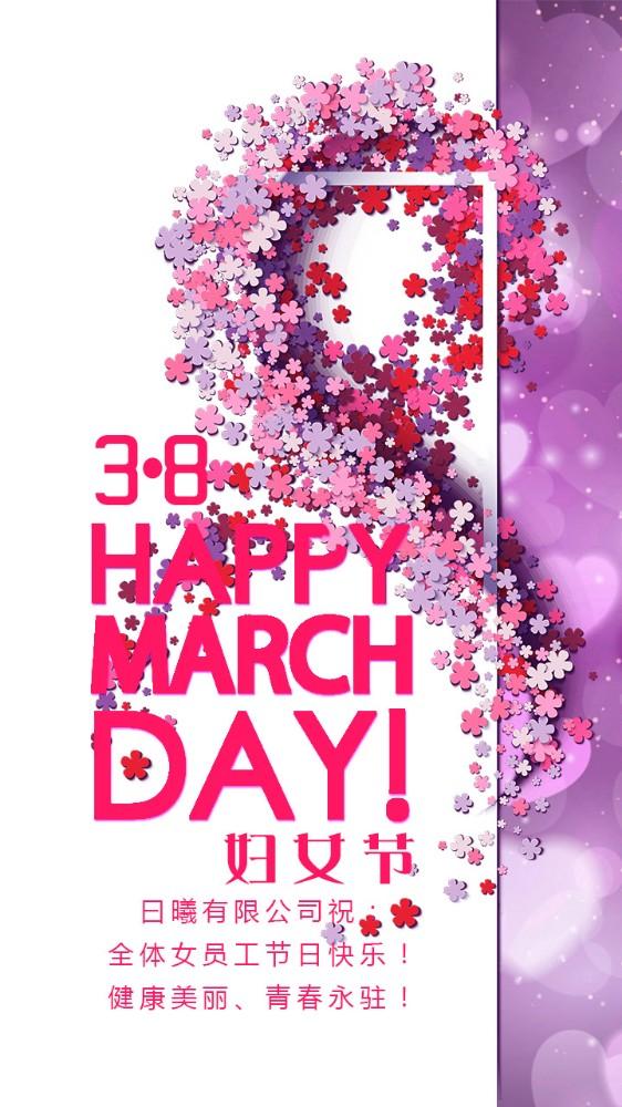 38 妇女节  妇女节祝福   女王节   女神节  女神节贺卡 节日祝福  公司女员工祝福 个人祝
