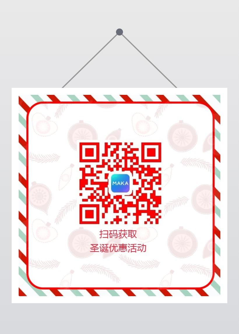 简约二维码圣诞服饰彩妆运动零食坚果饰品等促销活动二维码圣诞通用二维码原创-曰曦