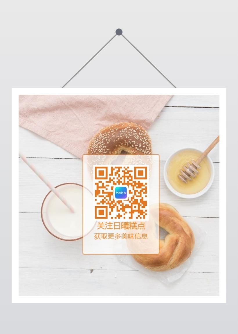 美食二维码美食糕点零食公众号底部二维码糕点推广二维码原创简约-曰曦