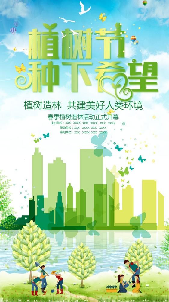 植树节 3.12海报 公益海报 活动 环保宣传 植树节开幕