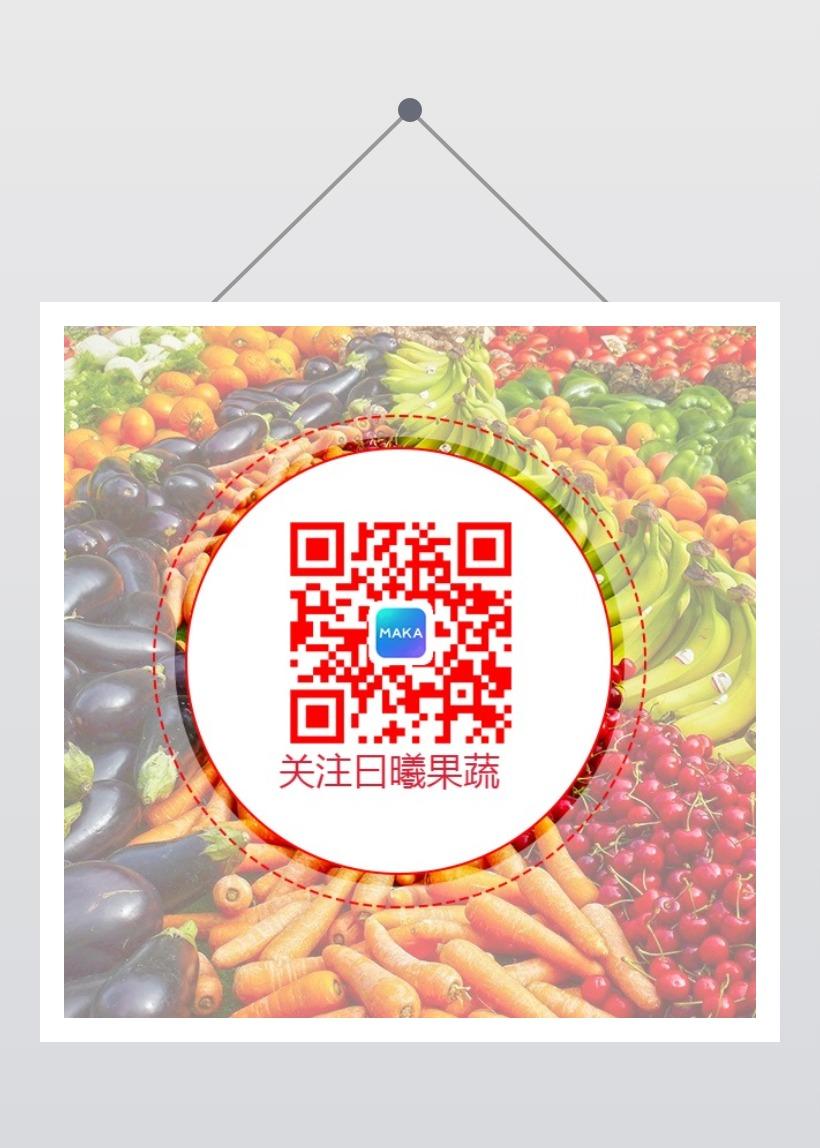 原创时尚炫酷果蔬二维码水果蔬菜推广二维码-曰曦