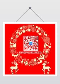 原创圣诞促销二维码服饰彩妆运动家具家电数码圣诞促销推广二维码红色简约-曰曦