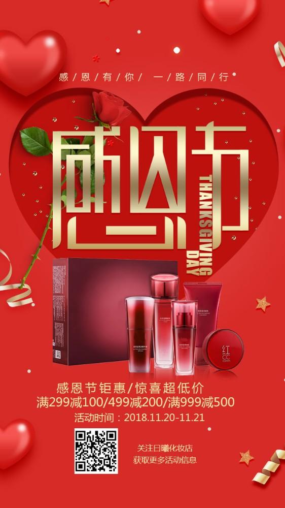 感恩促销活动推广宣传海报感恩海报电商微商促销海报玫瑰红色爱心喜庆-曰曦