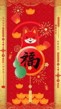 新年祝福贺卡  春节贺卡    祝福卡 贺卡 2018年贺卡 狗年吉祥  中国风 -曰曦