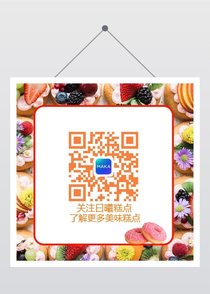 公众号二维码时尚炫酷甜品糕点零食二维码马卡龙推广二维码原创