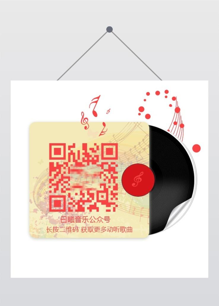 乐器图书音像产品推广促销活动二维码音乐会宣传二维码CD音符简约原创-曰曦