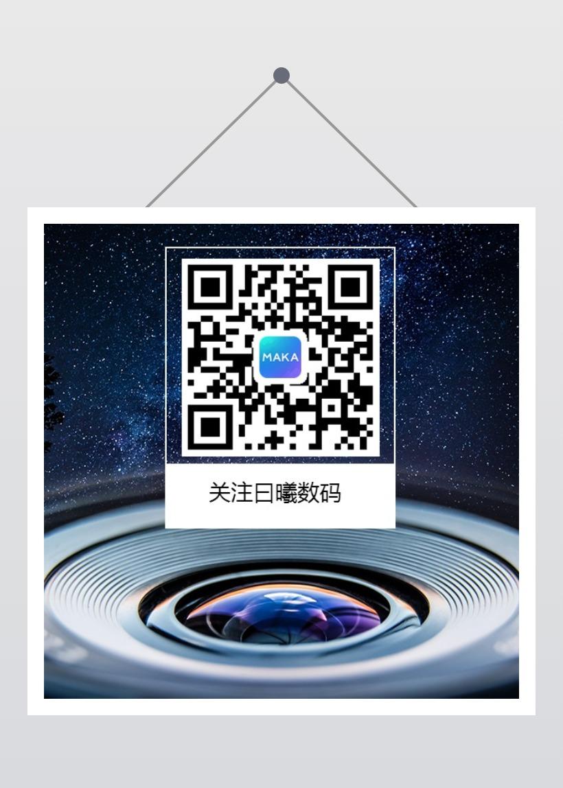 数码公众号底部二维码数码产品推广二维码数码配件二维码相机镜头原创简约-曰曦