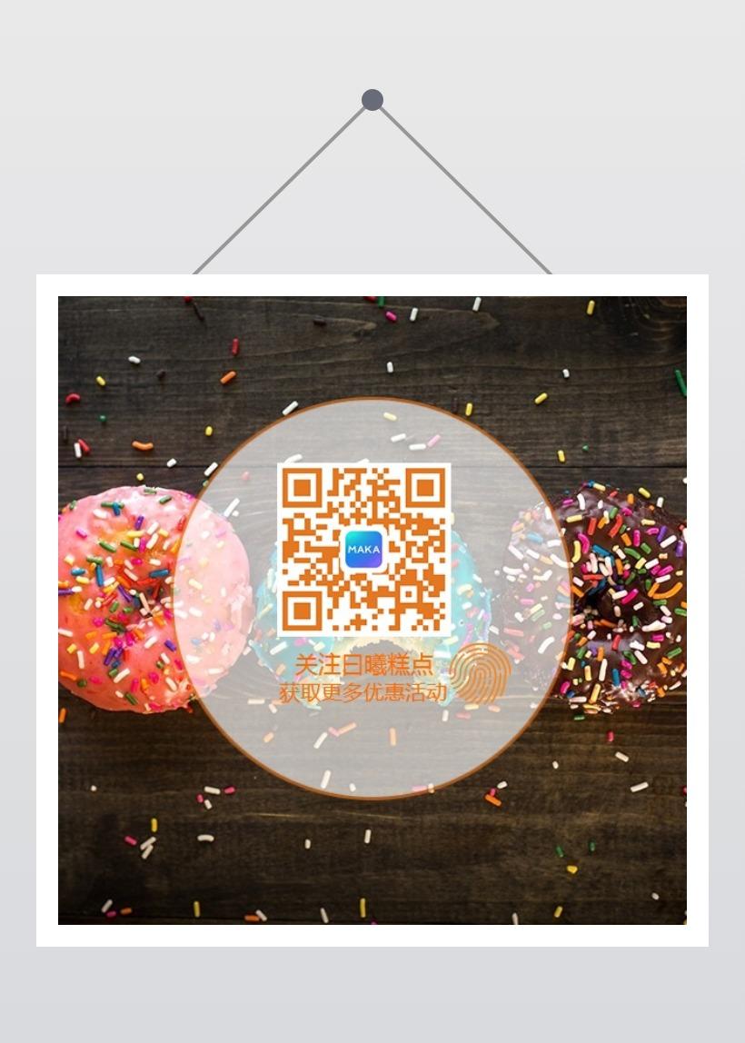 糕点二维码糕点甜品零食公众号底部二维码糕点推广活动二维码原创时尚-曰曦