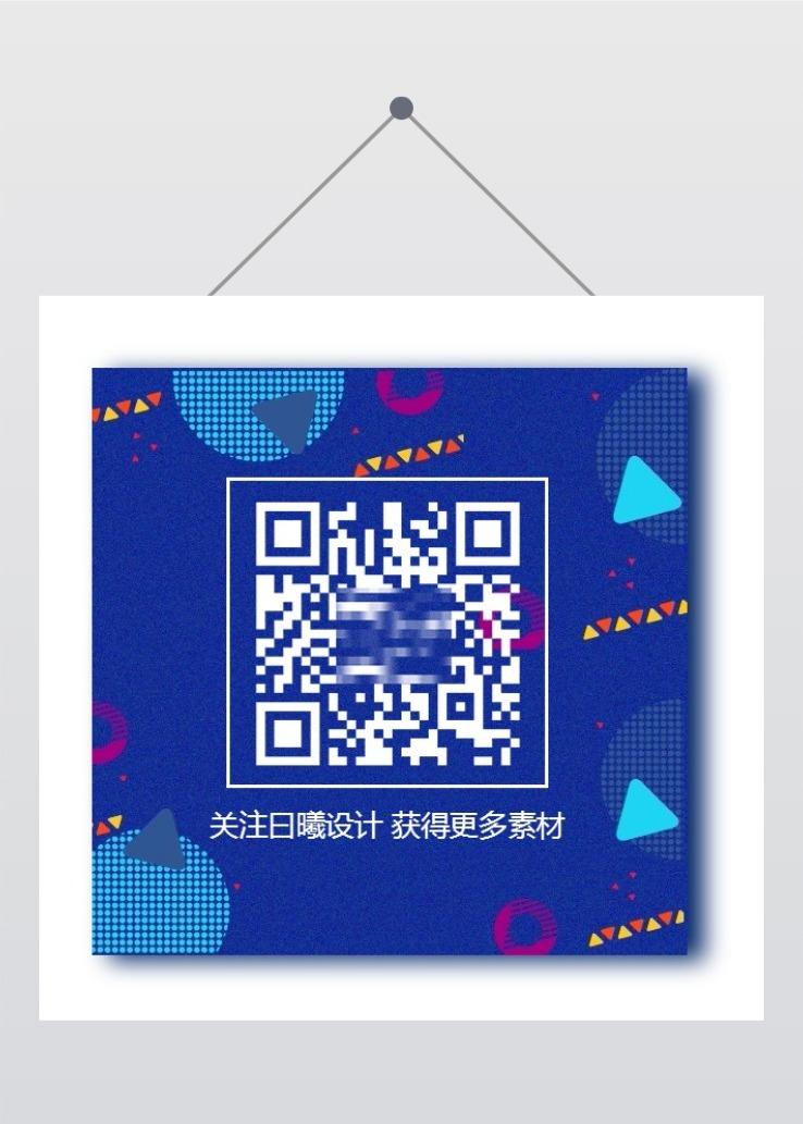 蓝色时尚炫彩通用二维码公众号二维码科技会议宣传二维码电商微商二维码-曰曦